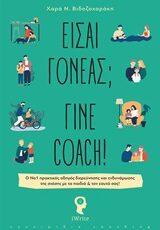 Ο Νο 1 πρακτικός οδηγός διερεύνησης και ενδυνάμωσης της σχέσης με τα παιδιά & τον εαυτό σας! - Εκδόσεις iWrite.gr