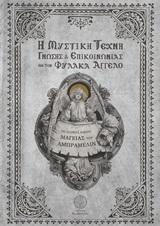Το πλήρες βιβλίο μαγείας του Αμπραμελίν - Δαιδάλεος