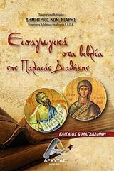 Ελισαίος και Μαγδαληνή - Αρχύτας