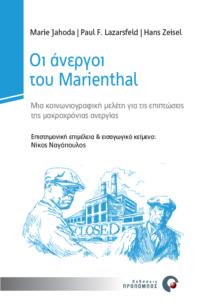 Μια κοινωνιογραφική μελέτη για τις επιπτώσεις της μακροχρόνιας ανεργίας - Προπομπός