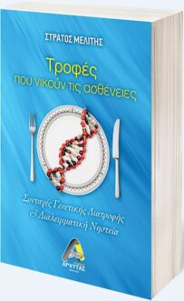 Συνταγές γενετικής διατροφής και διαλειμματική νηστεία - Αρχύτας