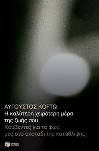 Κουβέντες για το φως μες στο σκοτάδι της κατάθλιψης - Εκδόσεις Πατάκη