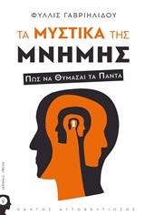 Πώς να θυμάσαι τα πάντα - Εκδόσεις iWrite.gr