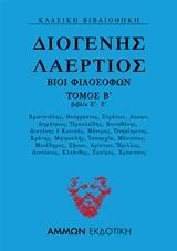 Βιβλία Ε΄-Ζ΄ - Άμμων Εκδοτική
