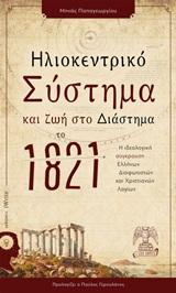 Η ιδεολογική σύγκρουση Ελλήνων Διαφωτιστών και Χριστιανών Λογίων - Δαιδάλεος