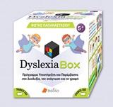 Πρόγραμμα υποστήριξης και παρέμβασης στη δυσλεξία