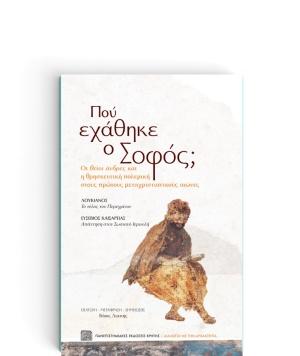 Οι θείοι άνδρες και η θρησκευτική πολεμική στους πρώτους μεταχριστιανικούς αιώνες - Πανεπιστημιακές Εκδόσεις Κρήτης