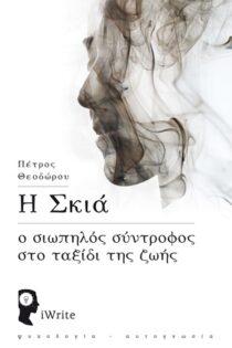 Ο σιωπηλός σύντροφος στο ταξίδι της ζωής - Εκδόσεις iWrite