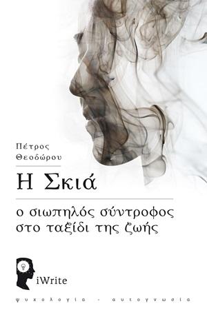 Ο σιωπηλός σύντροφος στο ταξίδι της ζωής - Εκδόσεις iWrite.gr