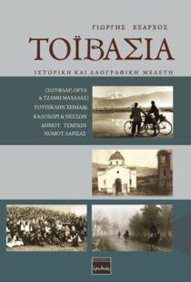 Ιστορική και λαογραφική μελέτη: Σουφλάρ