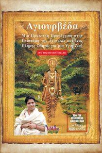 Μια πρακτική προσέγγιση στην επιστήμη της Ayurveda και ένας πλήρης οδηγός για μια υγιή ζωή - Ίριδα