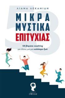 58 βήματα coaching για όλους για μια καλύτερη ζωή - Εκδόσεις iWrite.gr