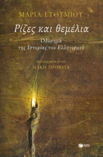 Οδόσημα της ιστορίας του ελληνισμού - Εκδόσεις Πατάκη