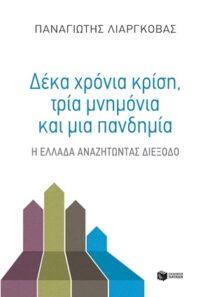 Η Ελλάδα αναζητώντας διέξοδο - Εκδόσεις Πατάκη