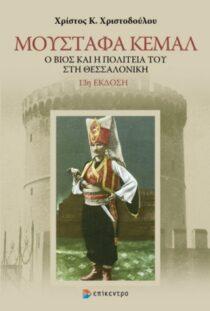 Ο βίος και η πολιτεία του στη Θεσσαλονίκη - Επίκεντρο