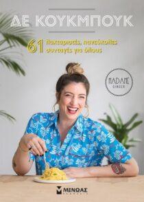 61 λαχταριστές συνταγές - Μίνωας