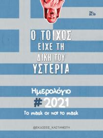 To mask or not to mask - Εκδόσεις Καστανιώτη