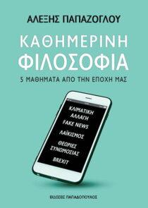 5 μαθήματα από την εποχή μας - Εκδόσεις Παπαδόπουλος