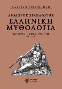 Ιστορική βιβλιοθήκη βιβλίο Δ΄ - Άμμων Εκδοτική