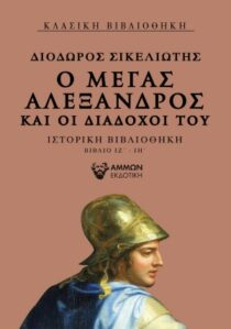 Ιστορική βιβλιοθήκη βιβλίο ΙΖ΄-ΙΗ΄ - Άμμων Εκδοτική