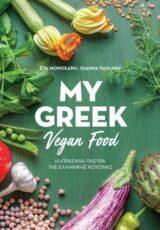 """Η """"πράσινη"""" πλευρά της ελληνικής κουζίνας - Πεδίο"""