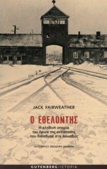 Η αληθινή ιστορια του ήρωα της αντίστασης που διείσδυσε στο Άουσβιτς - Gutenberg - Γιώργος & Κώστας Δαρδανός