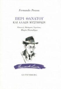 - Gutenberg - Γιώργος & Κώστας Δαρδανός