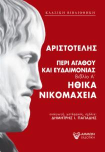 Ηθικα Νικομάχεια - Βιβλίο Α' - Άμμων Εκδοτική