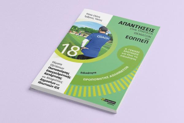 Α. Γενικές Ερωτήσεις για όλες τις ειδικότητες (252 ερωτήσεις – απαντήσεις) - 24 γράμματα