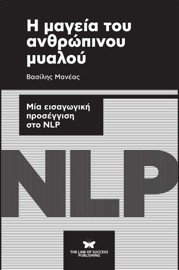 Μια εισαγωγική προσέγγιση στο NLP - The Law of Success Publishing