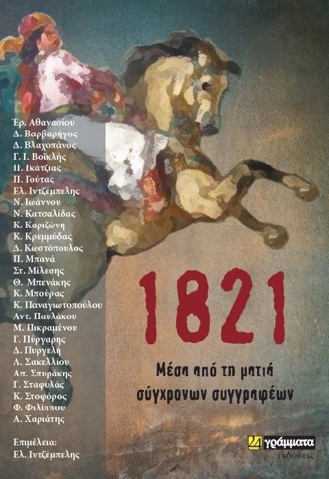 Μέσα από τη ματιά σύγχρονων συγγραφέων - 24 γράμματα