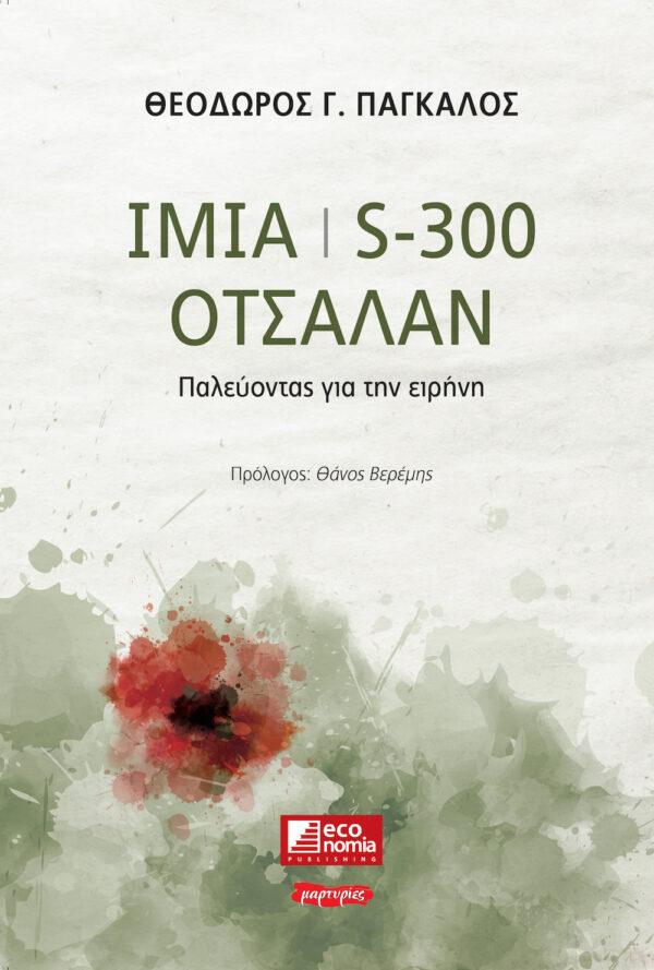 Παλεύοντας για την ειρήνη - Εκδόσεις Κέρκυρα - Economia Publishing
