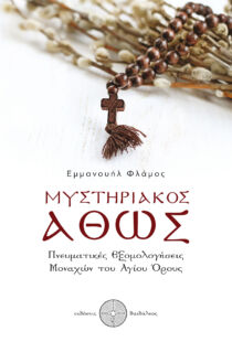 Πνευματικές εξομολογήσεις μοναχών του Αγίου Όρους - Δαιδάλεος
