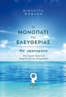 Ho'oponopono: μια αρχαία πρακτική συμφιλίωσης και συγχώρεσης - Εκδόσεις iWrite.gr