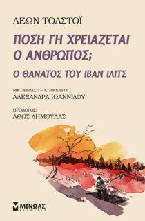 Ο θάνατος του Ιβάν Ίλιτς - Μίνωας