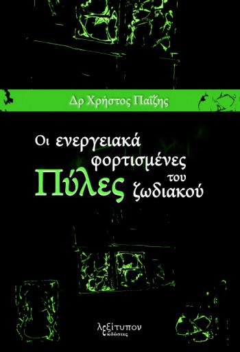 - Λεξίτυπον