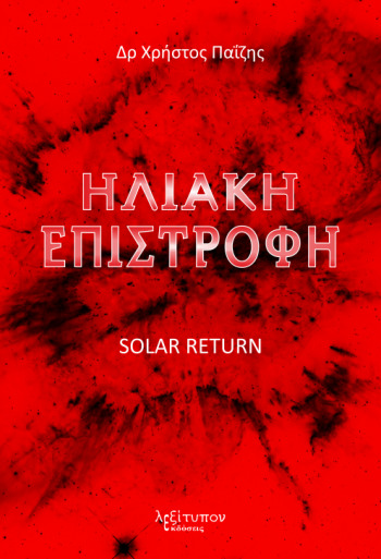 Solar Return - Λεξίτυπον
