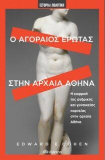Η επιρροή της ανδρικής και γυναικείας πορνείας στην αρχαία Αθήνα - Διόπτρα