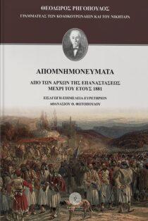 Από των αρχών της Επαναστάσεως μέχρι του έτους 1881 - Βιβλιοπωλείο Λαβύρινθος
