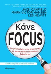 Πώς θα πετύχετε τους στόχους σας με αυτοπεποίθηση και απόλυτη βεβαιότητα! - Διόπτρα