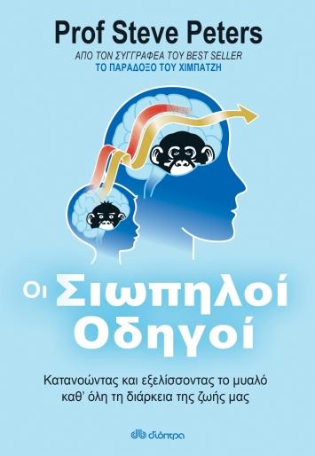Κατανοώντας και εξελίσσοντας το μυαλό καθ' όλη τη διάρκεια της ζωής μας - Διόπτρα