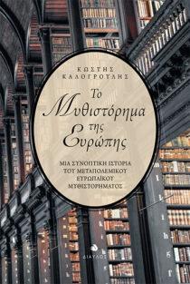 Μια συνοπτική ιστορία του μεταπολεμικού ευρωπαϊκού μυθιστορήματος - Δίαυλος