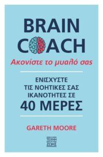 Ενισχύστε τις νοητικές σας ικανότητες σε 40 μέρες - BRAIN-brainfood