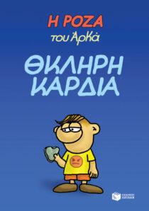 - Εκδόσεις Πατάκη