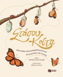 Φέρε ηρεμία στην καθημερινότητά σου με 50 ιστορίες της φύσης - Εκδόσεις Πατάκη