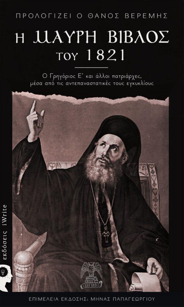 Ο Γρηγόριος Ε' και άλλοι πατριάρχες