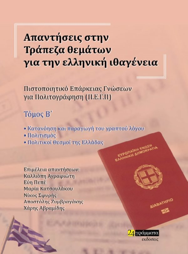 Πιστοποιητικό Επάρκειας Γνώσεων για Πολιτογράφηση (Π.Ε.Γ.Π) - 24 γράμματα
