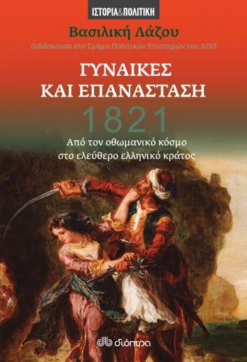 Από τον οθωμανικό κόσμο στο ελεύθερο ελληνικό κράτος - Διόπτρα