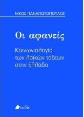 Κοινωνιολογία των λαϊκών τάξεων στην Ελλάδα - Πεδίο