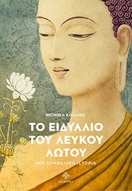 Μια συμβολική ιστορία - Dharma